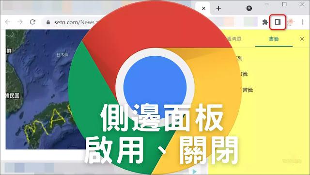 Chrome側邊面板的啟用、關閉以及使用的方式,方便隨時使用『閱讀清單』以及『書籤』