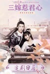 Marry Me (Chinese drama Cast & Plot synopsis and brief summary)