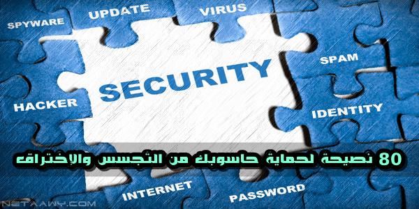 كيف-تحمي-حاسوبك-من-التجسس-والإختراق-؟