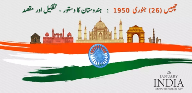26-january Constitution of India