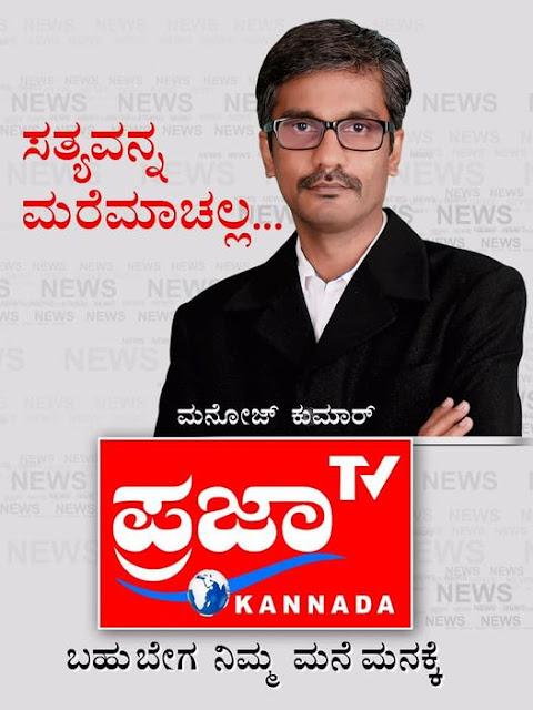 Corona: Govt and Media   ಕೊರೋನಾ... ಸರ್ಕಾರಗಳು... ಮತ್ತು ಮಾಧ್ಯಮಗಳು (Article by Rachappa Manoj)