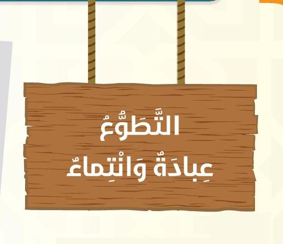 حل درس التطوع عبادة وانتماء في التربية الاسلامية للصف السادس