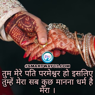 Best Love Quotes In Hindi For Husband And Wife