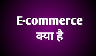 E - commerce in Hindi - ई - कॉमर्स क्या है।
