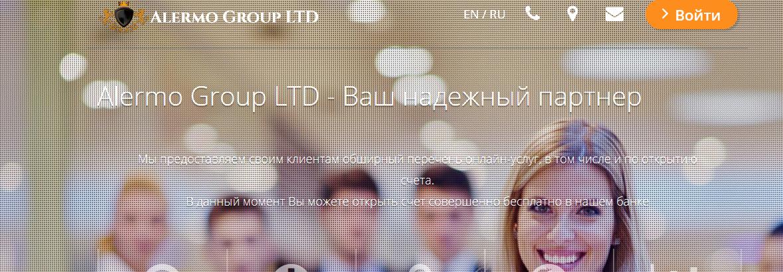 [Лохотрон] Банк Alermo Group LTD – Отзывы, мошенники!