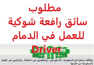 Forklift driver is required to work in Dammam  To work in Dammam - the second industrial  Experience: To have experience in driving a forklift He must be at least 25 years old  Salary: to be determined after the interview