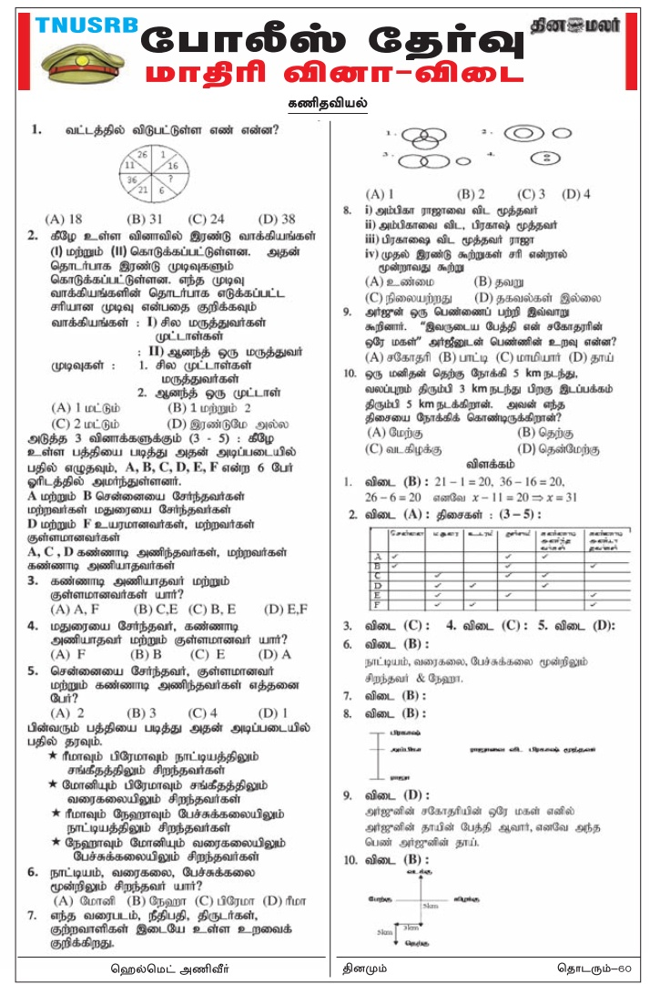 TN Police Maths Model Papers March 2018 Download PDF