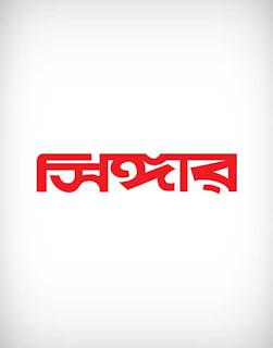 singer vector logo, singer logo vector, singer logo, singer, singer logo ai, singer logo eps, singer logo png, singer logo svg