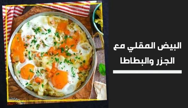 وصفة سريعة سهلة ومغذية البيض المقلي مع الجزر والبطاطا