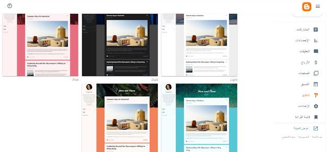 دورة انشاء مدونة بلوجر:  مقدمة + انشاء وتركيب قالب بلوجر احترافي