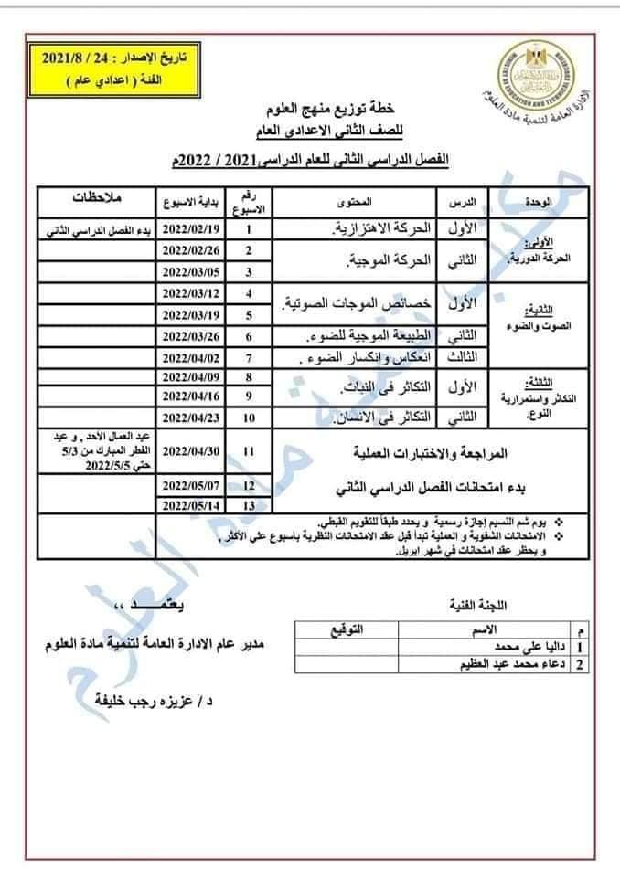 توزيع منهج العلوم للصف الثاني الاعدادي العام الدراسي 2021 / 2022 8