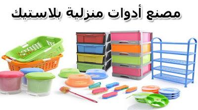 مصنع بلاستيك | مصنع أدوات منزلية بلاستيكية