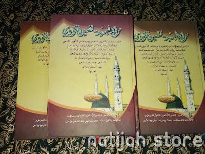 Kitab Tafsir Munir