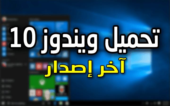 تحميل اللغة العربية ويندوز 10