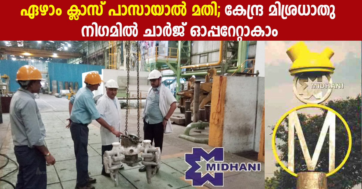 Mishra Dhatu Nigam Limited (MIDHANI) Recruitment 2019 │ 22 JOT-Turner Vacancies