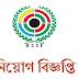 Bangladesh Shooting Sport Federation Milonatoyon new job circular 2019 । newbdjobs.com