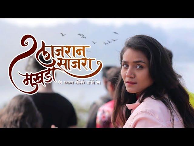 Lajran Sajra Mukhda | Shailesh Phadke | Krutika | Keval Walanj | Sonali Sonawane | Prashant Nakti - Keval Walanj & Sonali Sonawane Lyrics In Marathi