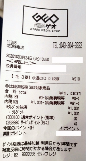 GEO ゲオ 稲毛店 2020/3/24 のレシート