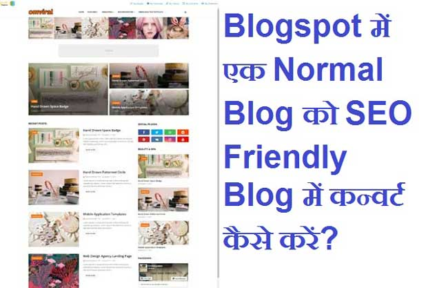 Blogspot Me Ek Normal Blog Ko SEO Friendly Kaise Banaye