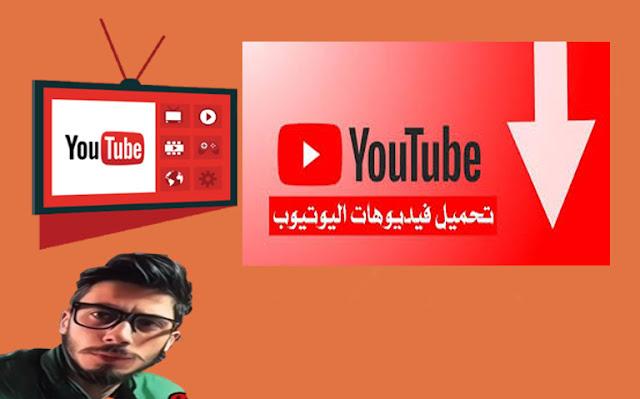 أفضل 5 برامج لتنزيل مقاطع الفيديو اليوتيوب Downloaders YouTube