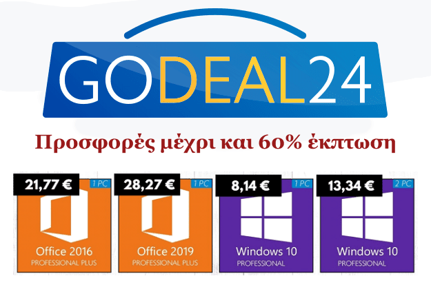 Windows 10 με 6.67€ από την Godeal24