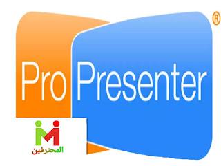 تحديث مجاني ProPresenter 2020
