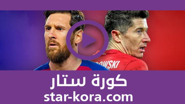 مشاهدة مباراة برشلونة وبايرن ميونخ بث مباشر كورة ستار اون لاين لايف 14-08-2020 دوري أبطال أوروبا