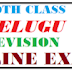 10TH CLASS TELUGU REVISION ONLINE EXAMS