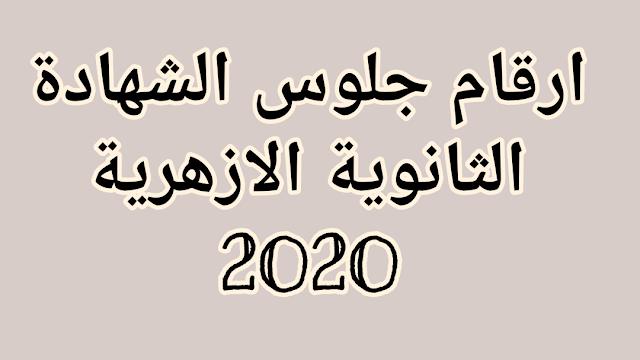 ارقام جلوس الثانوية الازهرية 2020 بوابة الازهر