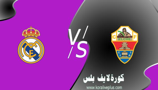 مشاهدة مباراة ريال مدريد وألتشي بث مباشر اليوم كورة لايف 13-03-2021 في الدوري الاسباني