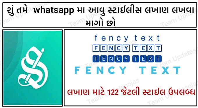 Would you like to write such a stylish text on whatsapp?