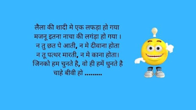 Best Funny Shayari For Friends in Hindi