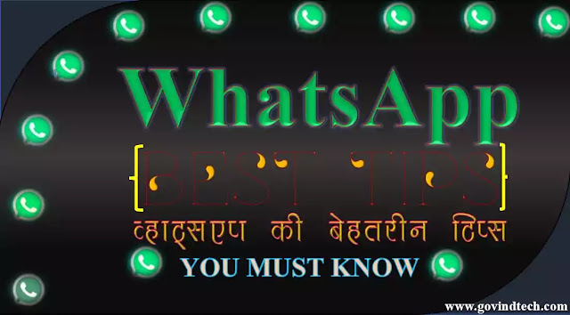 What is Whatsapp Auto Reply व्हाट्सएप की इन ट्रिक्स के बारे में आपको पता होना जरूरी है। नही मालूम तो अभी जानिए