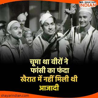 Veeron Ne, Fansi, Fanda, Kherat : Azadi Status in Hindi