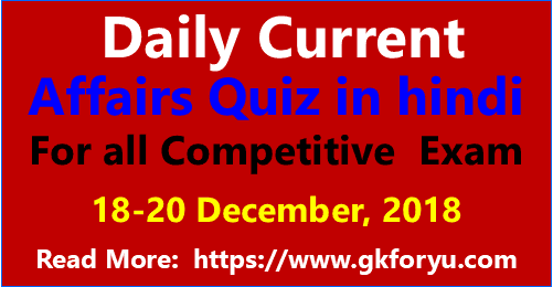 Current Affairs Quiz Daily 18-20 December 2018