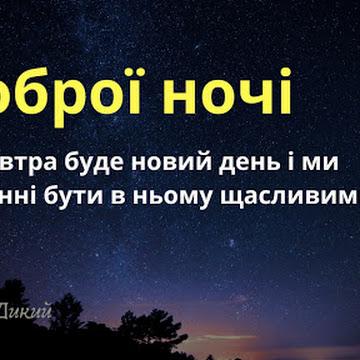 Картинки на добраніч, солодких снів та доброї ночі українською мовою (постійне оновлення)