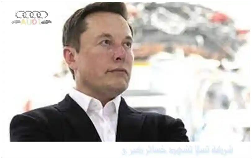 تسلا,شركة تسلا,شركة تيسلا,اسهم شركة تسلا,تيسلا,قصة شركة تسلا,شركة تسلا للسيارات,إفلاس شركة تيسلا,تسلا x,شركة تسلا تشتري بيتكوين,شركة تيسلا الأضواء,تسلا دبي,سهم تسلا,سيارات تسلا,شركة,شركة ايلون ماسك,تسلا s,سيارة تسلا,تسلا اس,#تسلا,منافسة تسلا,تسلا 2020,تسلا مدل 3,تسلا 2021,تسلا 2018,تسلا مدل سه,تسارع تسلا,شركة tesla,تسلا سيارة,تسلا موديل 3,تسلا سيارات