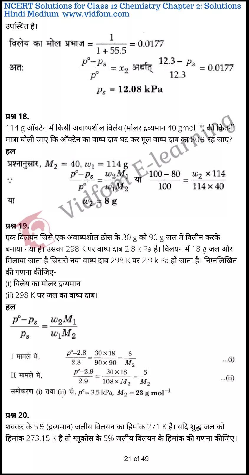 class 12 chemistry chapter 2 light hindi medium 21