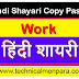 Hindi Shayari Copy Paste Work In Blogspot For Blogger