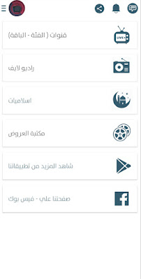 تحميل برنامج تلفزيون لمشاهدة القنوات العربية