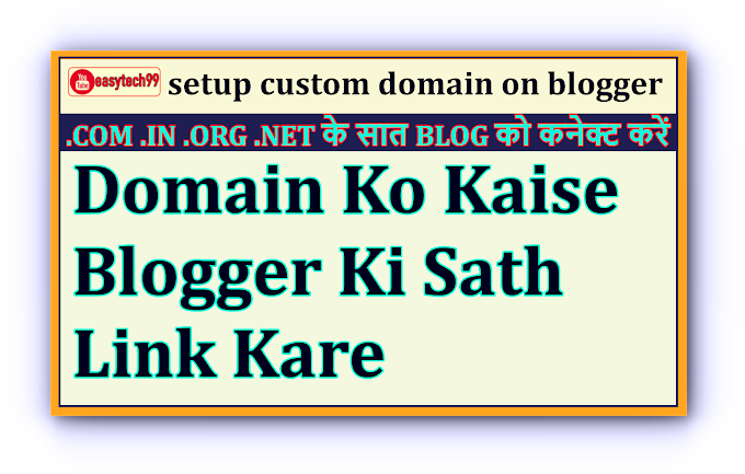 How To Setup Custom Domain On Blogger / Blogger Me में Domain Setup कैसे करे। [[ 2020 Domain Setup ]]