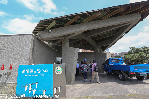 龍鑾潭自然中心,免費參觀