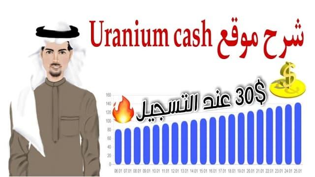 اربح 30$ للاستثمار عند التسجيل في موقع Uranium cash - الربح من الانترنت للمبتدئين 2021