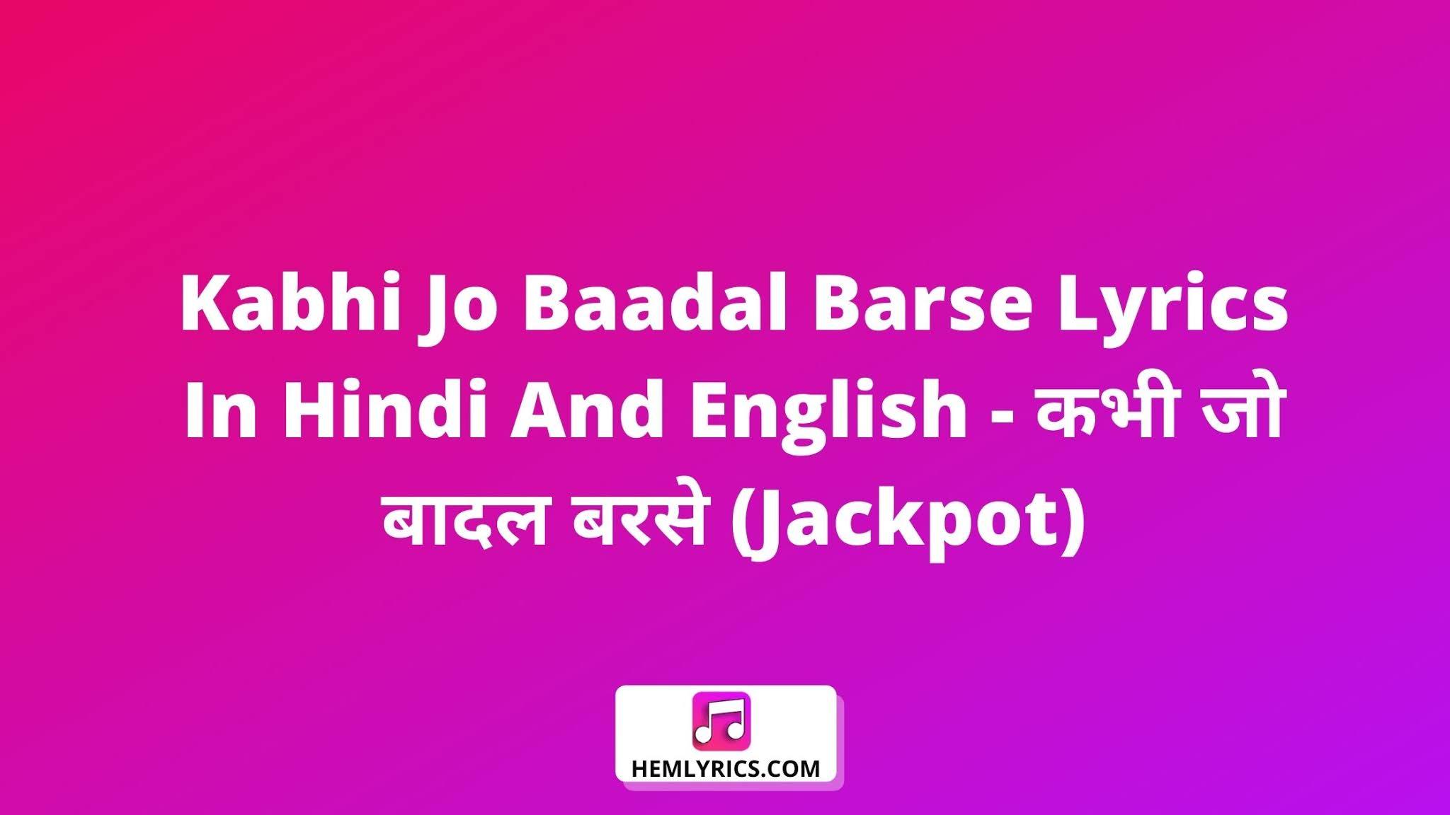 Kabhi Jo Baadal Barse Lyrics In Hindi And English - कभी जो बादल बरसे (Jackpot)