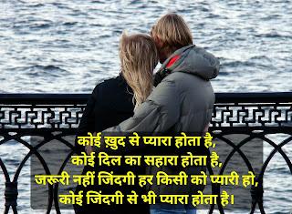 Love couple shayari with image Hindi