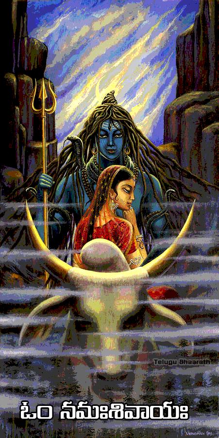 రుద్రాభిషేక మంత్రము - Rudrabhisheka Mantramu