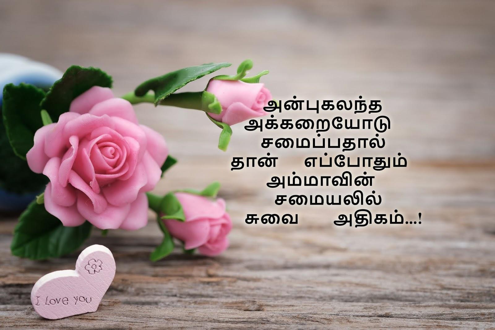 Top 25 Tamil Amma Kavithaigal Latest அம ம கவ த