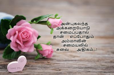 Tamil amma kavithaigal