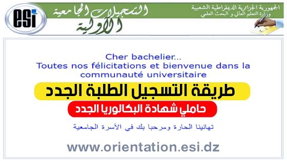 """طريقة تسجيل الطلبة الجامعيين الجدد """"حاملي البكالوريا"""" عبر موقع orientation-esi.dz"""