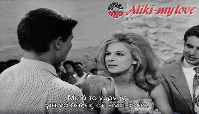 Aliki My Love Vougouklaki